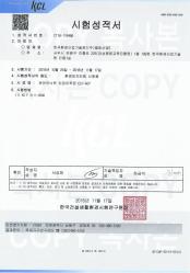 원목치장마루 A07 시험성적서 1.JPG